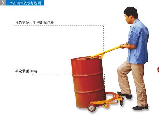 product/半圆油桶搬运车-3.jpg