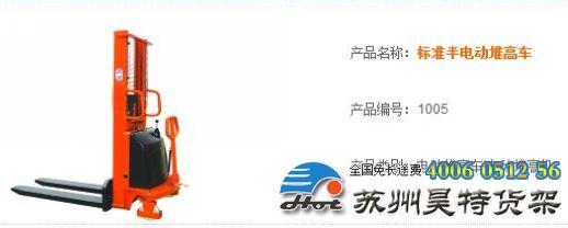 product/标准半电动堆高车-1.jpg