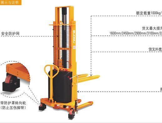 product/标准型半电动堆高车-1.jpg